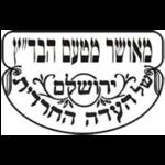 """מעושר מטעם הבד""""ץ ירושלשים של העדה החרדית"""